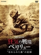 Nhkスペシャル 狂気の戦場 ペリリュー ~忘れられた島の記録~【DVD】