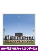 ハルジオンが咲く頃 【通常盤】HMV限定特典付【CDマキシ】