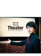 Theater 【豪華盤】(CD+DVD)