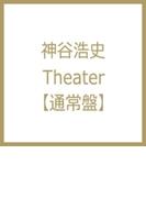 Theater 【通常盤】【CD】