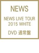 NEWS LIVE TOUR 2015 WHITE (DVD)【DVD】 3枚組
