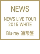NEWS LIVE TOUR 2015 WHITE (Blu-ray)【ブルーレイ】 3枚組