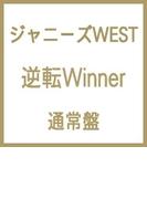 逆転Winner【CDマキシ】