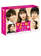 ダメな私に恋してください Blu-ray BOX【ブルーレイ】 6枚組