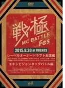 戦極MCBATTLE FES 2015 ドラフト会議&エキシビジョンタッグバトル【DVD】