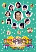 「東京号泣教室 ~ROAD TO 2020~」DVD-BOX vol.6【DVD】 5枚組