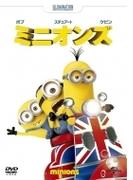 ミニオンズ【DVD】