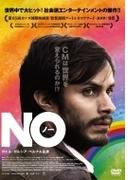 NO【DVD】