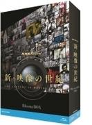 新 映像の世紀 ブルーレイbox (+dvd)【ブルーレイ】 6枚組