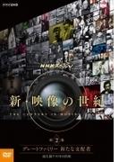新 映像の世紀 第2集 グレートファミリー 新たな支配者 超大国アメリカの出現【DVD】