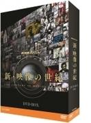 新 映像の世紀 Dvd-box