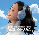 DREAMS COME TRUE THE ウラBEST! 私だけのドリカム【CD】 3枚組