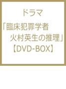「臨床犯罪学者 火村英生の推理」DVD-BOX【DVD】 6枚組
