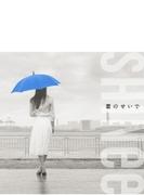 君のせいで 【初回限定盤】 (CD+DVD)