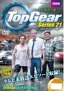 Top Gear Series 21【DVD】 3枚組