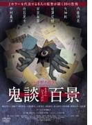 鬼談百景【DVD】