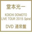 KOICHI DOMOTO LIVE TOUR 2015 Spiral (DVD)【DVD】 2枚組