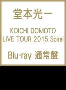 KOICHI DOMOTO LIVE TOUR 2015 Spiral (Blu-ray)【ブルーレイ】 2枚組
