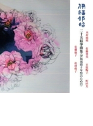 二十五絃箏曲集-伊福部昭十年祭のための: 木村麻耶 佐藤亜美 佐藤康子 4plus 松村萌子(S)【CD】