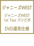 ジャニーズWEST 1st Tour パリピポ (DVD)【DVD】 2枚組