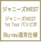 ジャニーズWEST 1st Tour パリピポ (Blu-ray)【ブルーレイ】 2枚組