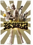 珍遊記【DVD】
