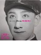 帰ってきた街のSOS! 二村定一コレクション1926-1934【CD】 2枚組