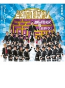 學蘭歌劇 帝一の國 ヒット パレード III (最終章) 學蘭歌劇 帝一の國 -血戦のラストダンス-より【CD】