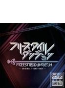 フリースタイルダンジョン ORIGINAL SOUNDTRACK【CD】