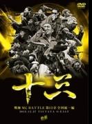 戦極MCBATTLE 第13章 全国統一編 2015.12.27 完全収録DVD【DVD】