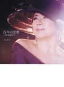 百年の恋歌~時を超えて~【CD】