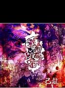 百鬼夜行 (+DVD)【初回限定盤A】