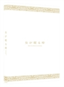 女が眠る時 <特装限定版>【DVD】 2枚組