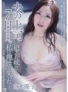 夫の上司に犯され続けて7日目、私は理性を失った…。 白木優子【DVD】