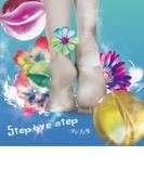 Step bye step【CDマキシ】