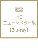 遠雷 HDニューマスター版【ブルーレイ】