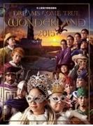 史上最強の移動遊園地 DREAMS COME TRUE WONDERLAND 2015 ワンダーランド王国と3つの団 (DVD)【DVD】 2枚組
