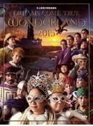 史上最強の移動遊園地 DREAMS COME TRUE WONDERLAND 2015 ワンダーランド王国と3つの団 (Blu-ray)【ブルーレイ】 2枚組