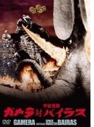ガメラ対宇宙怪獣バイラス 大映特撮the Best【DVD】