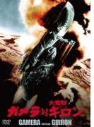ガメラ対大悪獣ギロン 大映特撮the Best【DVD】