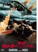 ガメラ対大魔獣ジャイガー 大映特撮the Best【DVD】