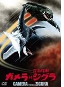 ガメラ対深海怪獣ジグラ 大映特撮the Best【DVD】
