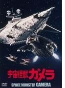 宇宙怪獣ガメラ 大映特撮the Best【DVD】
