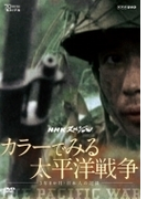 カラーでみる太平洋戦争 ・3年8か月 日本人の記録・【DVD】