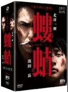 『螻蛄(疫病神シリーズ)』 DVD-BOX【DVD】 3枚組