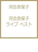 河合奈保子ライブ・ベスト けんかをやめて【DVD】