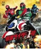 仮面ライダー1号[ブルーレイ+DVD]【ブルーレイ】