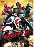 仮面ライダー1号【DVD】