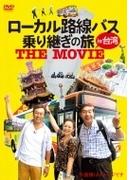 ローカル路線バス乗り継ぎの旅 THE MOVIE【DVD】