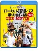 ローカル路線バス乗り継ぎの旅 THE MOVIE【ブルーレイ】
